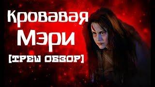 Треш Обзор Фильма «КРОВАВАЯ МЭРИ»