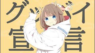 グッバイ宣言 Covered by 鹿乃