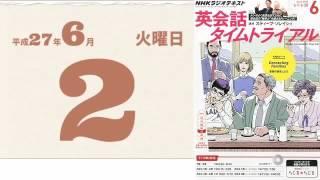 英会話タイムトライアル 2015年06月02日 thumbnail