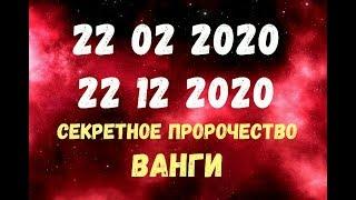 22 02 2020 и 22 12 2020 Дни пяти двоек - СЕКРЕТНЫЕ предсказания ВАНГИ!