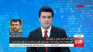 TOLOnews Interview: Mohmand & Noor's Spokesman On 'Assault' / گفتوگوی ویژه  با مهمند و منیر فرهاد