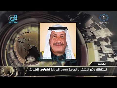 إستقالة وزير الأشغال العامة ووزير الدولة لشؤون البلدية م. حسام الرومي