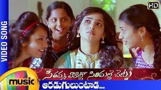 Aaraduguluntada Full Video Song | SVSC Video Songs | Samantha | Mahesh Babu | Venkatesh | Anjali