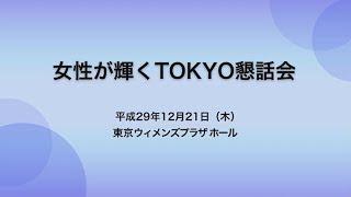 平成29年度女性が輝くTOKYO懇話会ダイジェスト動画