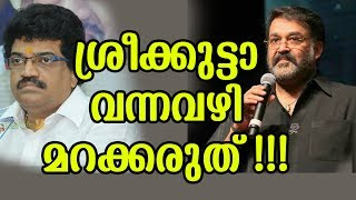 മോഹൻലാൽ വിഷയത്തിൽ എം.ജി.ശ്രീകുമാറിനുള്ള മറുപടി | Stunning Reply of Mohanlal Fans to MG Sreekumar