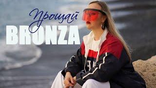 Смотреть клип Bronza - Прощай