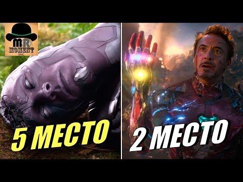 😭 Самые ЭПИЧНЫЕ САМОПОЖЕРТВОВАНИЯ персонажей из Киновселенной Марвел (MCU)!