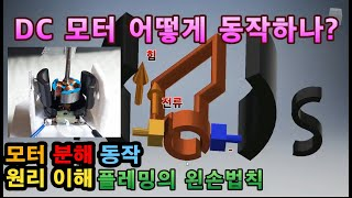 DC모터의 원리 구조 (내부 구조 분해)