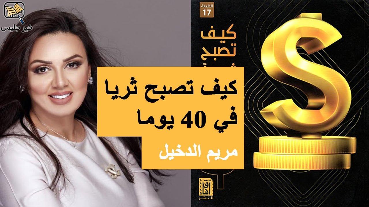 ملخص كتاب كيف تصبح غنيا في 40 يوما - مريم الدخيل