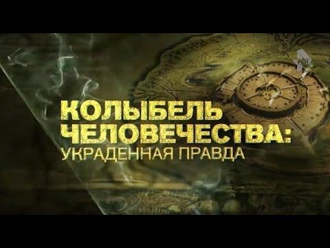 Колыбель человечества: украденная правда. РЕН-ТВ - Видео приколы ржачные до слез