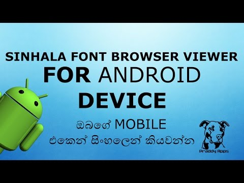 How To View Sinhala Fonts On Your Mobile Phone - (ඔබේ ජංගම දුරකතනයෙන්  සිංහල අකුරු බලන හැටි)