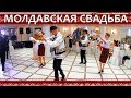 Ох уж эта молдавская свадьба! 😜 Традиции, танцы, музыка, обычаи