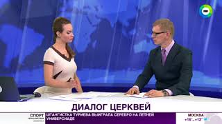 Диалог церквей: что ждать от визита римского кардинала в Москву
