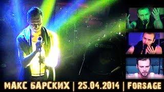 Макс Барских live show   25 апреля 2014   Forsage club