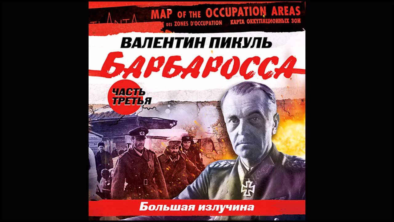 Барбаросса часть 3. Пикуль В. Аудиокнига. читает Кузнецов В.