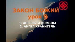 Урок 9 Ангелы и демоны Закон Божий Православие