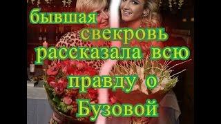 дом 2 Новости. Мама Дмитрия Тарасова рассказала всё об Ольге Бузовой и другие новости на 27.03.2017