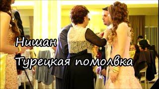 Нишан. Турецкая помолвка. Турецкие свадебные традиции / Turkish men dance