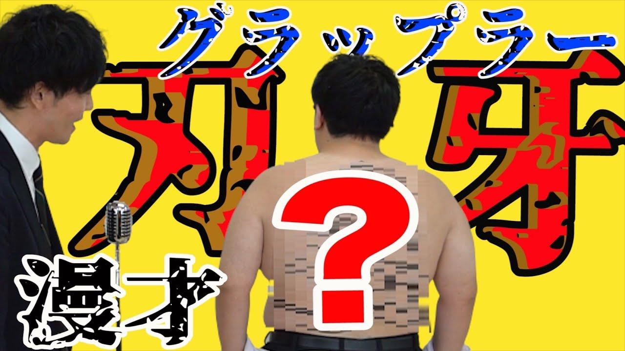 【公式】タイムマシーン3号 漫才「刃牙」