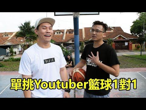 【挑戰】單挑Youtuber籃球1對1!對手竟然跟番茄Tomato同名!