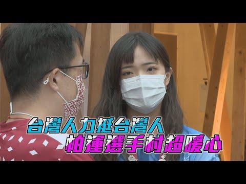 台灣人力挺台灣人 帕運選手村超暖心/愛爾達電視20210903