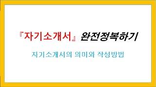 [자기소개서] 완전정복하기~!!