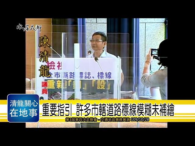 臺中市議會第三屆第四次定期會-交通地政業務質詢-陳清龍議員