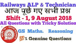 Railways Alp & Technician asked Questions in shift -1 , 9 August 2018 , Full analisis, with Tricks