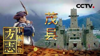 《中国影像方志》 第522集 四川茂县篇| CCTV科教