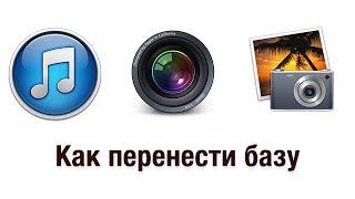 iTunes, Aperture, iPhoto: как перенести медиатеку(Как перенсти базу данных itunes, aperutre или iphoto., 2014-02-15T21:38:31.000Z)