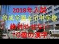 佼成学園女子中学 絶対外せない10個の漢字(2018年受験)