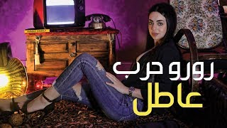 Roro Harb -  3atel (Official Music Video) | رورو حرب - عاطل