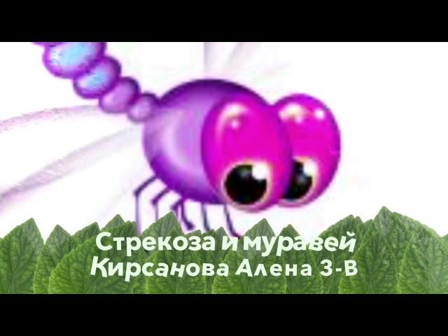 Изображение предпросмотра прочтения – АлёнаКирсанова читает произведение «Стрекоза и Муравей» И.А.Крылова