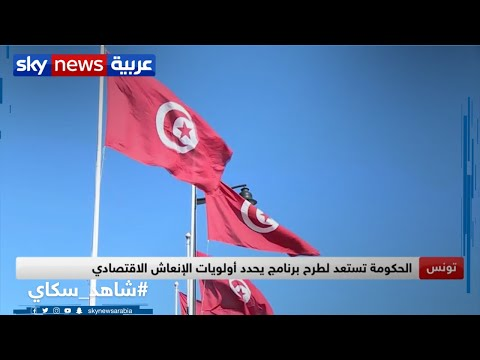 تونس: الحكومة تستعد لطرح برنامج يحدد أوليات الإنعاش الاقتصادي بعد كورونا  - نشر قبل 4 ساعة