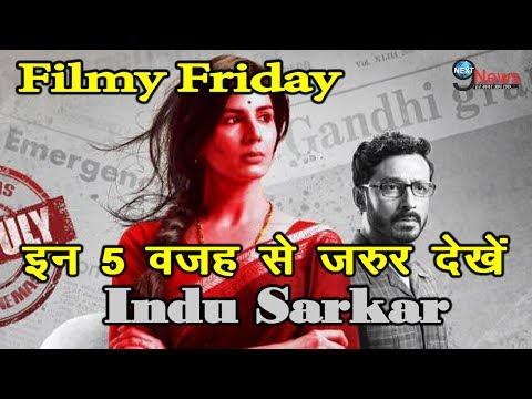 MUBARAKAN & INDU SARKAR Movie Review   Filmy Friday   First Day First Show