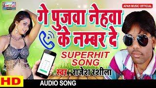 पुजवा से मांगा नंबर इस गायक ने    गे पुजवा नेहवा के नम्बर दे    राजेश राशिला   