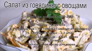 Лучшие рецепты салатов.Салат из говядины с овощами