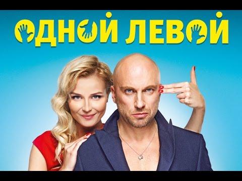 Polina Gagarina - Любовь тебя найдет (OST Одной левой)