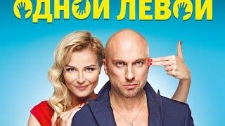 """Polina Gagarina - Любовь тебя найдет (OST """"Одной левой"""")"""