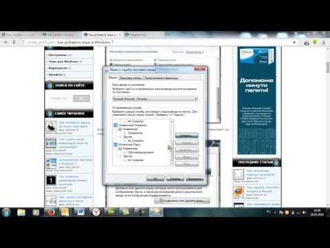 Как добавить язык в Windows 7