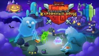 Королевство карточных войн (Card Wars Kingdom) на Android/iOS GamePlay