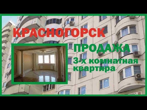 Покупка 3-х комнатной квартиры в Красногорске. Купить квартиру с панорамным видом