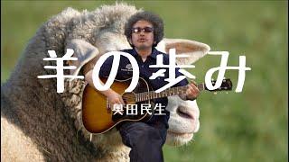 奥田民生 「羊の歩み」 from 『GOLDBLEND』 (2000.3.23 Release) Spotify: https://spoti.fi/2XGPUK1 Apple Music: https://apple.co/2Kgd4yU 残りはわずかと 言われた ...