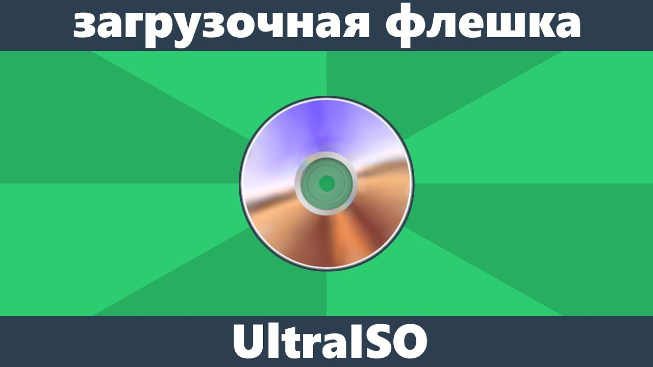 Как сделать загрузочную флешку UltraISO - YouTube