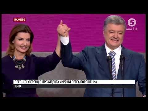 Прес-конференція Президента України