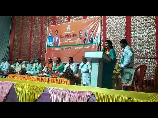 बलरामपुर भाजपा जिला कार्यसमिति बैठक का आयोजन पचपेड़वा में कियागया मुख्य अतिथि नीरजा वर्मा व विशिष्ट