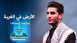 mohamed assaf arab idol mp3