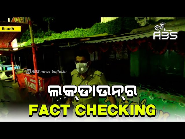 ଲକ୍ଡାଉନ୍ର FACT CHECKING |ABS NEWS