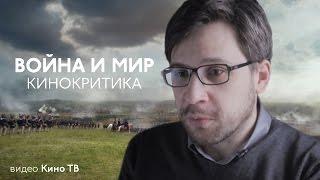 КИНОКРИТИКА: сериал «Война и мир»