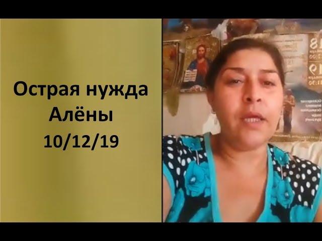 ОСТРАЯ НУЖДА АЛЁНЫ - 10/12/19